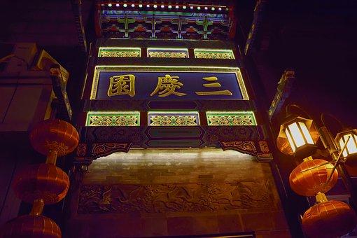 Beijing, Qianmen, Building, Gu Lou