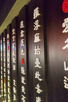 Chinese, Calligraphy, Traditional, Character, Oriental