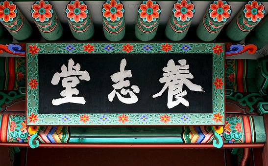 Changdeokgung, County Edition, Calligraphy