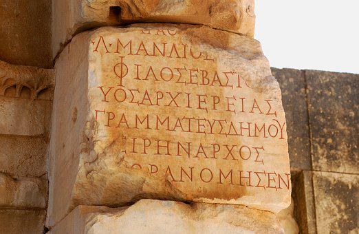Ephesus, Turkey, Inscriptions, Greek, Rome, Selçuk