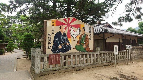 Shoka Sonjuku, Yamaguchi Prefecture, Hagi