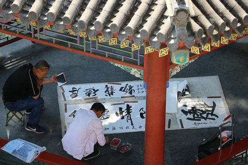 Calligraphy, Pavilion, Artists
